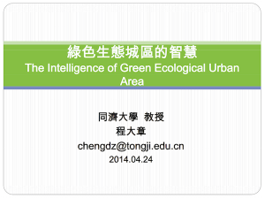 The Intelligence of Green Ecological Urban Area_preview