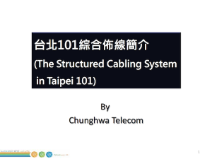 The Structured Cabling System in Taipei 101